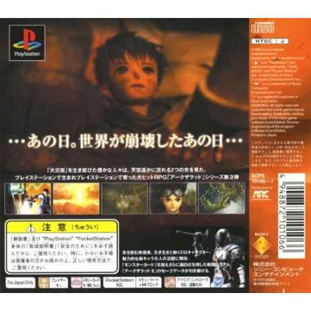 Arc the Lad III  - PS1 [Versione Giapponese]