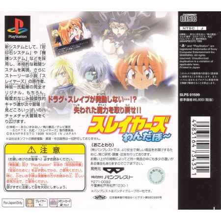The Slayers Wonderful - PS1 [Versione Giapponese]
