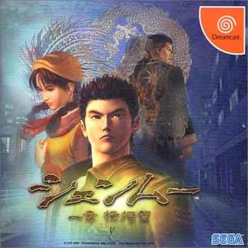 Shenmue  - Dreamcast [Versione Giapponese]