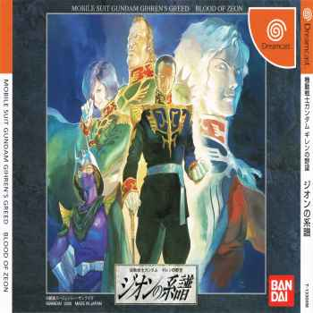 Mobile Suit Gundam - Gihren's Greed: Blood of Zeon - Dreamcast [Versione Giapponese]