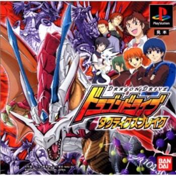 Dragon Drive Tactics Break - PS1 [Versione Giapponese]