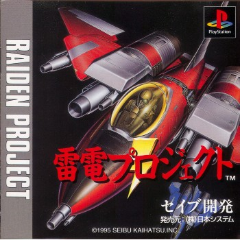 Raiden Project - PS1 [Versione Giapponese]