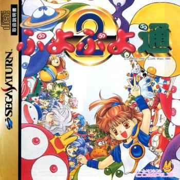 Puyo Puyo 2 - Sega Saturn [Versione Giapponese]